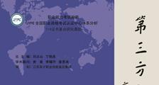 JYPC职业资格认证成为高教战线年会交流材料