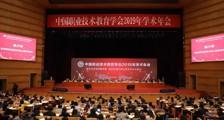 JYPC应邀出席中国职业技术教育学会2019年学术年会