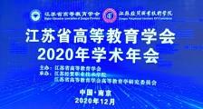 隆重 ▎江苏省高等教育学会2020年学术年会盛大开幕!(图文)